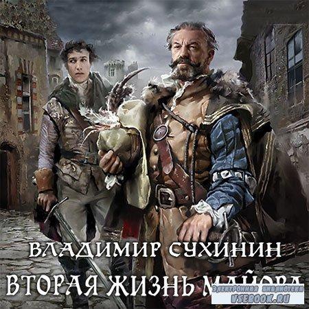 Сухинин Владимир - Вторая жизнь майора. Агент Ада  (Аудиокнига)