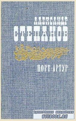 Александр Степанов - Порт-Артур (2 тома) (1985)