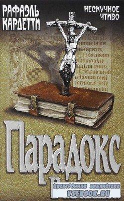 Кардетти Рафаэль - Парадокс Вазалиса (Аудиокнига) читает Росляков М.