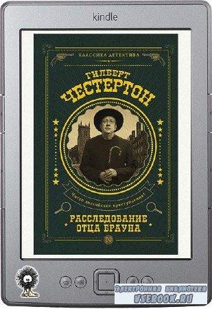 Честертон Гилберт - Расследование отца Брауна (сборник)