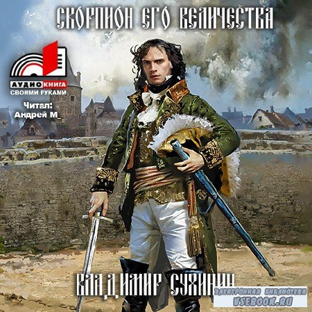 Сухинин Владимир - Скорпион его величества  (Аудиокнига)