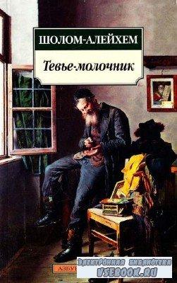 Шолом Алейхем - Тевье-молочник (Аудиокнига)