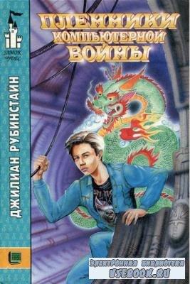Джилиан Рубинстайн - Пленники компьютерной войны (1998)