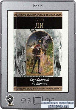 Ли Танит - Серебряный любовник (сборник)