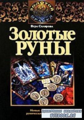 Вера Склярова - Золотые руны (2008)