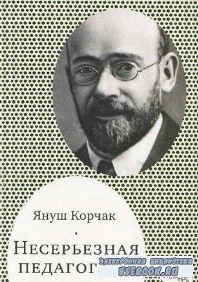 Корчак Януш - Несерьезная педагогика (Аудиокнига)