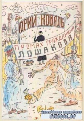 Юрий Коваль - Собрание сочинений (136 произведений) (1965-2017)