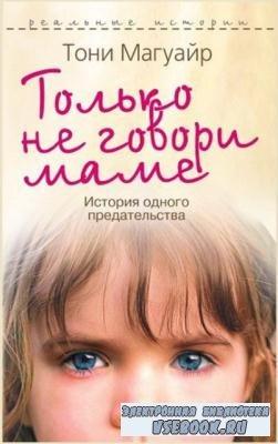 Тони Магуайр - Только не говори маме. История одного предательства (2009)