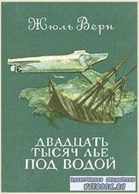 Жюль Верн - Собрание сочинений (89 произведений) (1954 - 1993)