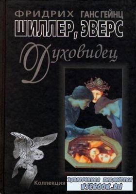 Коллекция «Гарфанг» (11 книг) (1991-2008)