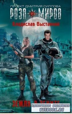 Роза Миров (7 книг) (2013-2015)