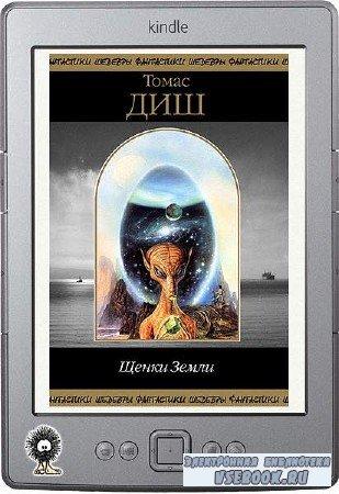 Диш Томас - Щенки Земли (сборник)