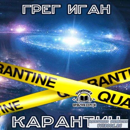 Иган Грег - Карантин  (Аудиокнига)