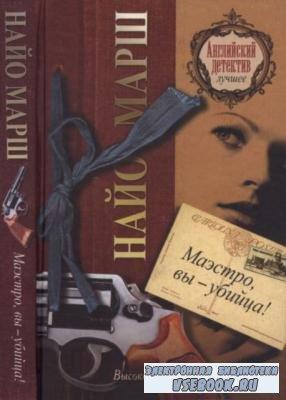 Марш Н. - Маэстро, вы - убийца! (2011)