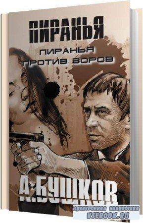 Александр Бушков. Пиранья против воров (Аудиокнига)