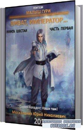 Юрий Москаленко. Виват, император… Часть 1 (Аудиокнига)