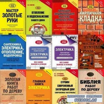 Коллинсон, Джексон и др. - Мастер Золотые руки (12 книг) (2006-2017)