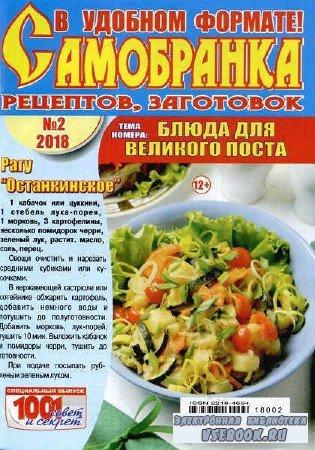 Самобранка рецептов, заготовок №2 - 2018