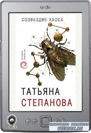 Степанова Татьяна - Созвездие Хаоса