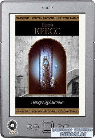 Кресс Ненси - Нексус Эрдманна (сборник)