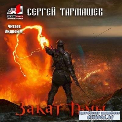 Сергей Тармашев - Закат тьмы (2018) аудиокнига