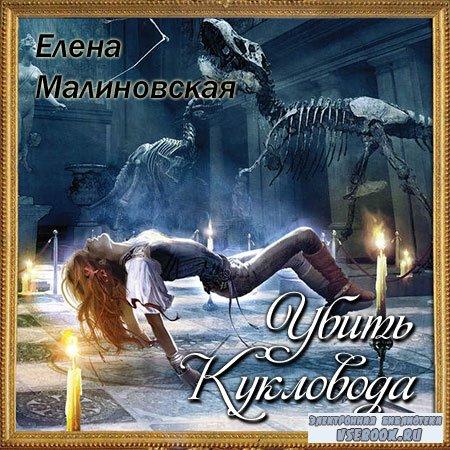 Малиновская Елена - Убить кукловода  (Аудиокнига)
