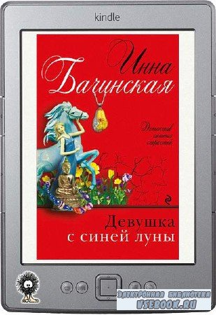 Бачинская Инна - Девушка с синей луны
