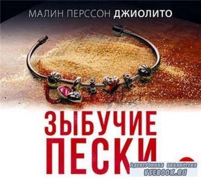 Малин Перссон Джиолито - Зыбучие пески (2018) аудиокнига