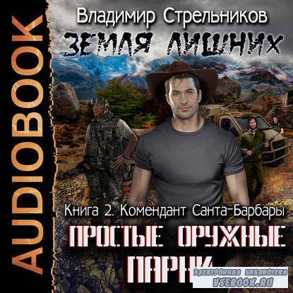 Стрельников Владимир - Комендант Санта-Барбары  (Аудиокнига)