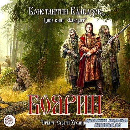 Калбазов Константин - Фаворит. Боярин  (Аудиокнига)