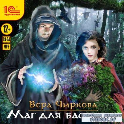 Чиркова Вера - Маг для бастарда  (Аудиокнига)