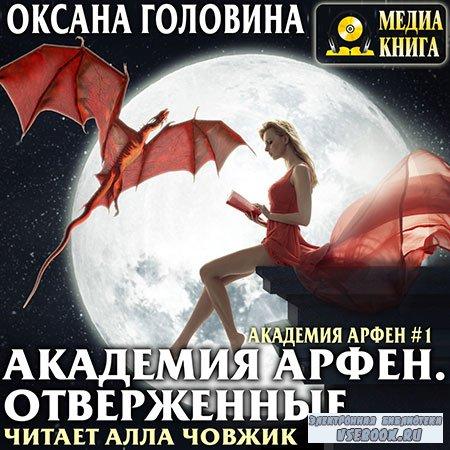 Головина Оксана - Академия Арфен. Отверженные  (Аудиокнига)