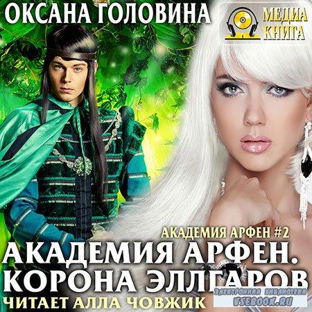 Головина Оксана - Академия Арфен. Корона Эллгаров  (Аудиокнига)