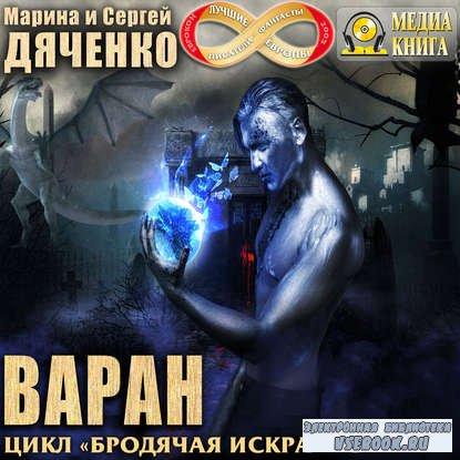Дяченко Марина и Сергей - Варан  (Аудиокнига)