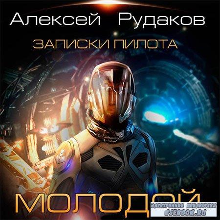 Рудаков Алексей - Молодой  (Аудиокнига)