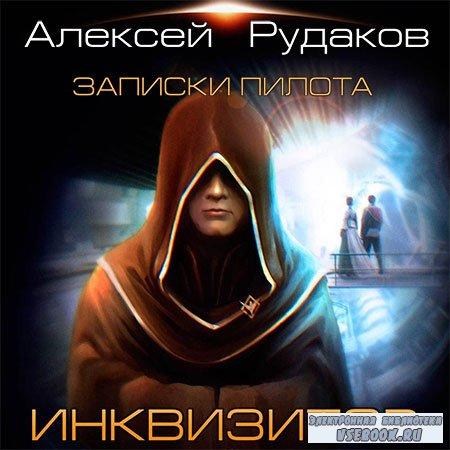 Рудаков Алексей - Инквизитор  (Аудиокнига)