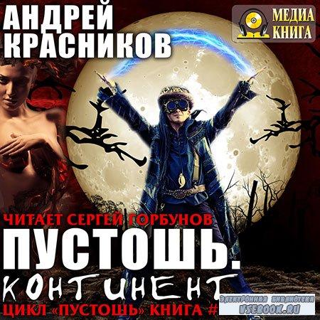 Красников Андрей - Пустошь. Континент  (Аудиокнига)