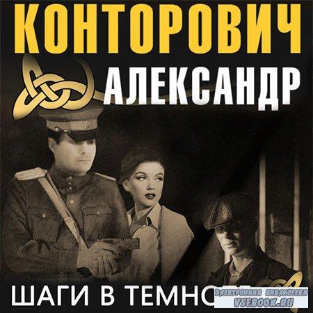 Конторович Александр - Шаги в темноте  (Аудиокнига) читает Чекушкин Алексан ...