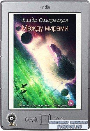 Ольховская Влада - Между мирами