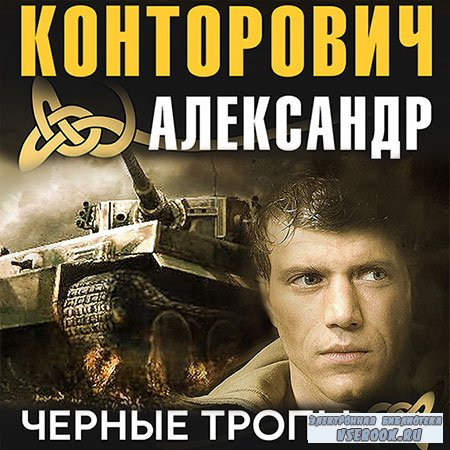 Конторович Александр - Черные тропы  (Аудиокнига) читает Чекушкин Александр
