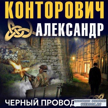 Конторович Александр - Черный проводник  (Аудиокнига) читает Чекушкин Александр