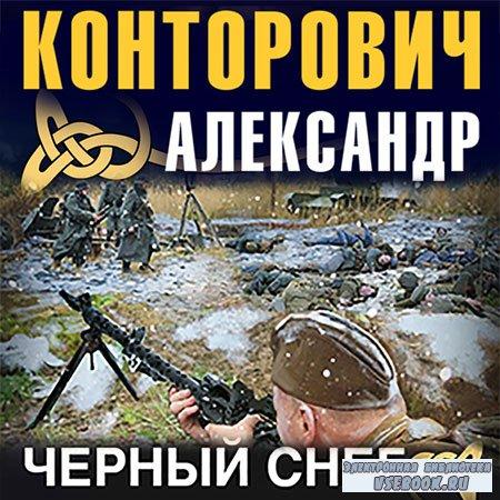 Конторович Александр - «Черный снег». Выстрел в будущее  (Аудиокнига) читае ...