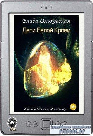 Ольховская Влада - Дети белой крови
