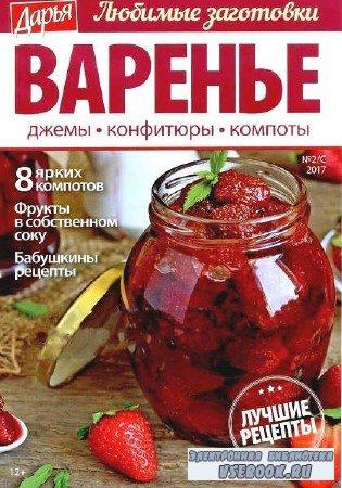 Дарья. Любимые заготовки №2/С - 2017