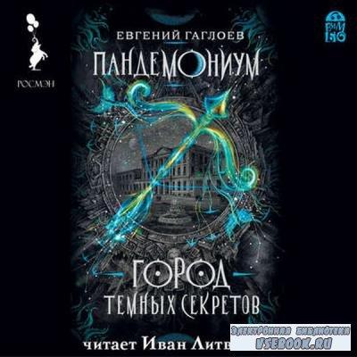 Евгений Гаглоев - Город темных секретов (2018) аудиокнига