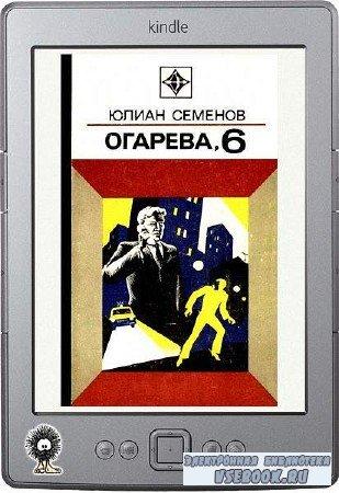 Семенов Юлиан - Огарева, 6