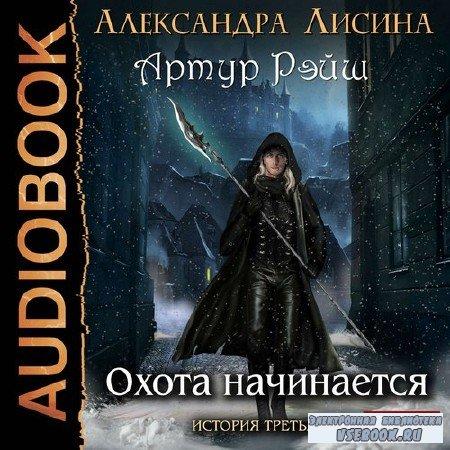 Лисина Александра - Охота начинается  (Аудиокнига)