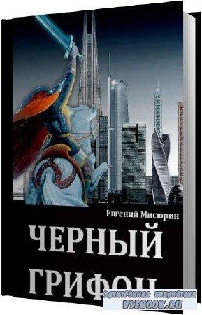 Евгений Мисюрин. Черный Грифон (Аудиокнига)