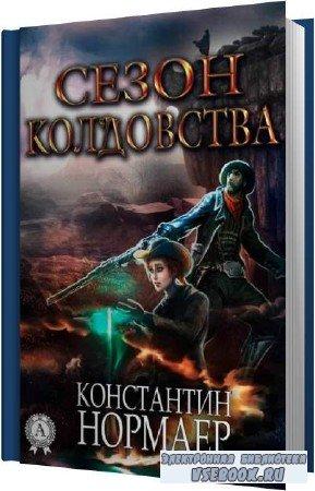 Константин Нормаер. Сезон Колдовства (Аудиокнига)