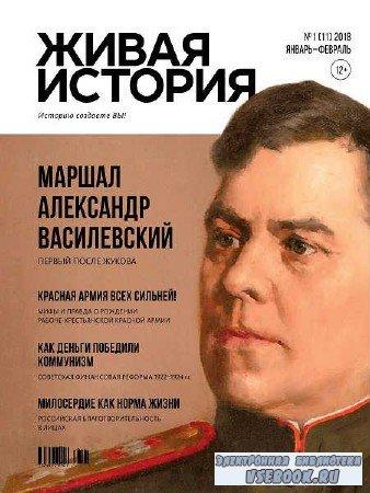 Живая история №1 - 2018